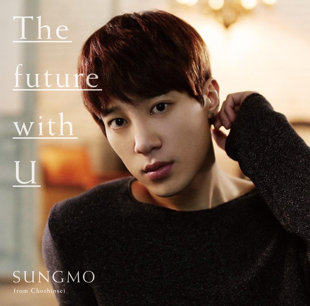The future with U 初回A