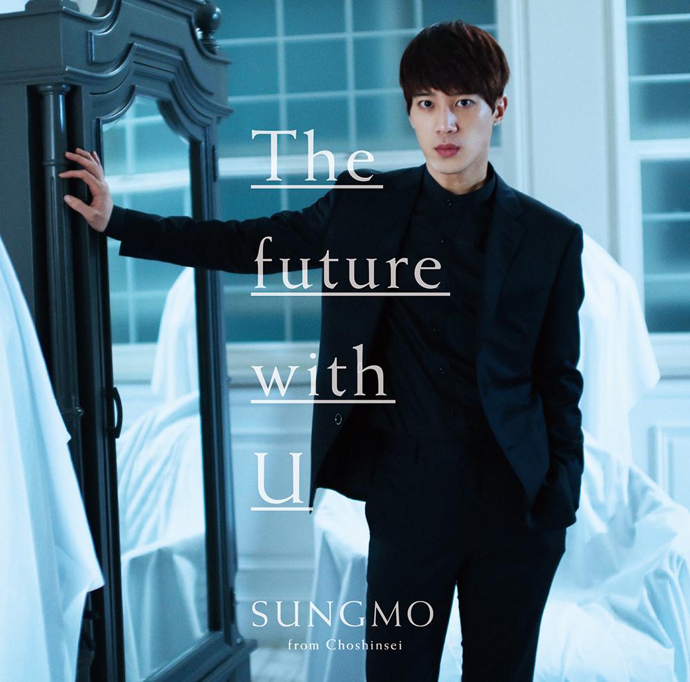 The future with U 初回B